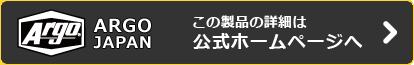 argo_site