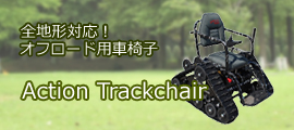 bnr_actiontrackchair