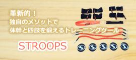 bnr_stroops